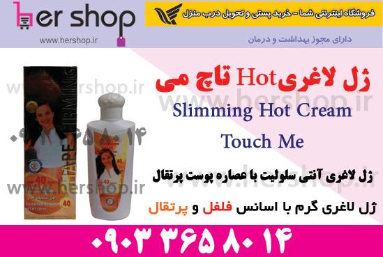ژل-لاغری-تاچ-می-Hot-slimming