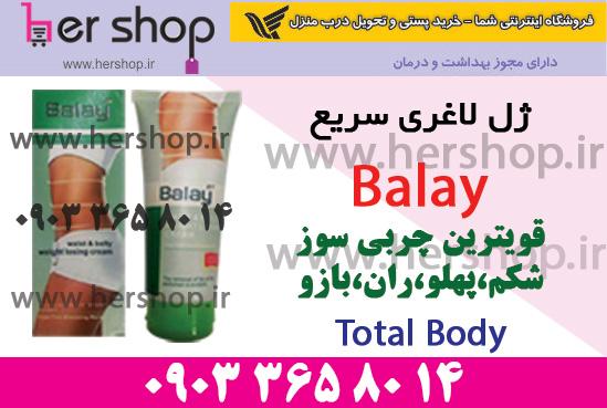 ژل-لاغری-سریع-شکم-Balay