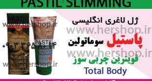 ژل-پاستیل-pastil.total-body