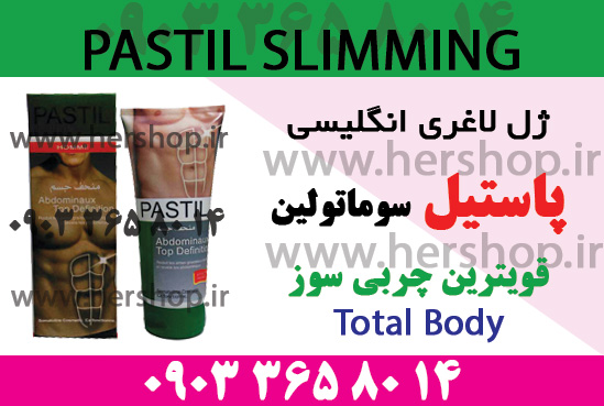 ژل-پاستیل-pastil.total-body